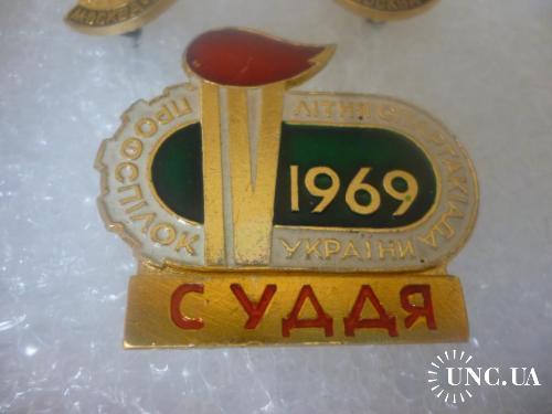 4 летняя спартакиада профсоюзов УССР.1969. Судья