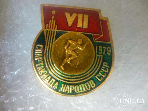 7 летняя спартакиада СССР. Легкая атлетика