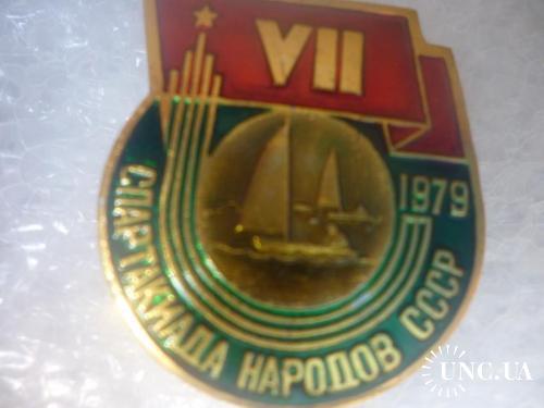 7 летняя спартакиада СССР. Парусный спорт