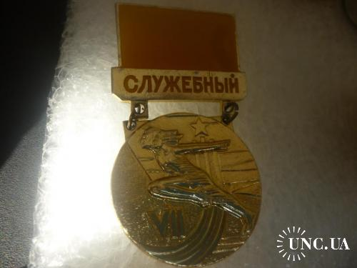 7 летняя спартакиада СССР.Служебный