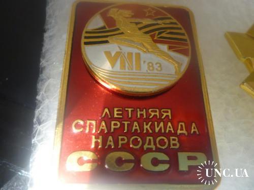 8 летняя спартакиада народов СССР.