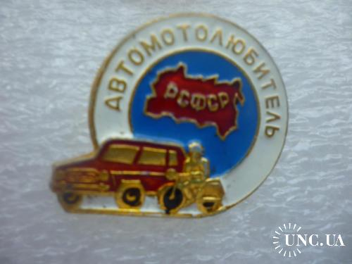Автоспорт. Автомотолюбитель РСФСР