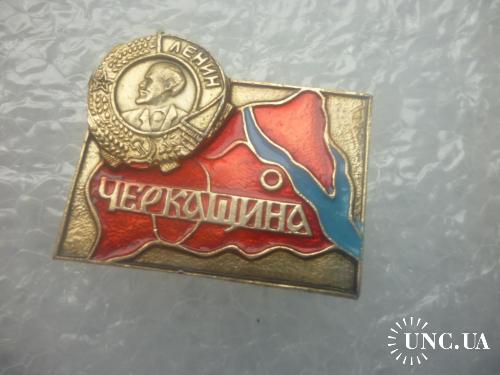 Черкасчина. Орден Ленина