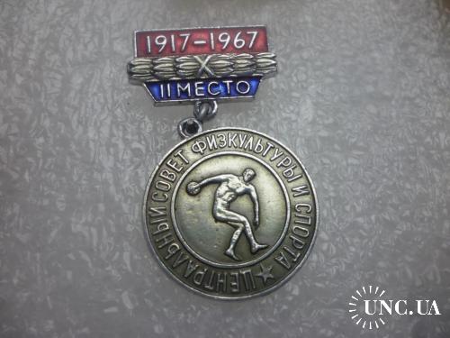 ЦС физкультуры и спорта.1917-1967. 2 место