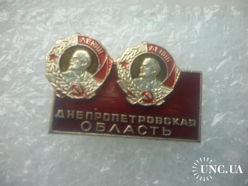 Днепропетровская область. 2 Ордена Ленина