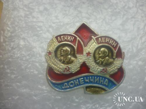 Донеччина, 2 ордена Ленина