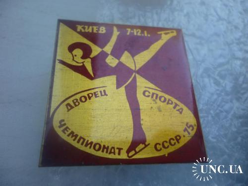 Фигурное катание . Чемпионат СССР. Киев-1975. 1