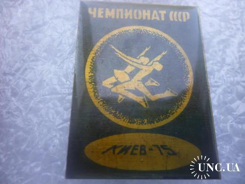Фигурное катание . Чемпионат СССР. Киев-1975. 2