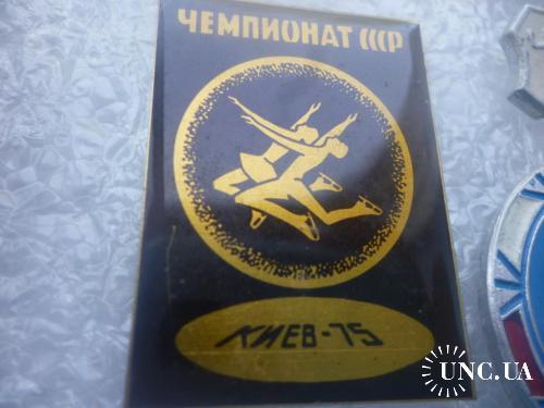 Фигурное катание . Чемпионат СССР. Киев-1975. 3