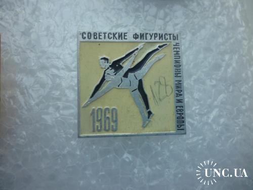 Фигурное катание . Советские фигуристы - чемпионы мира и Европы. 1969