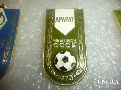 Футбол. Арарат Ереван - чемпион СССР ( из серии )