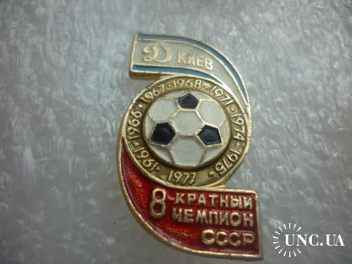 Футбол. Динамо Киев - 8-кратный чемпион СССР