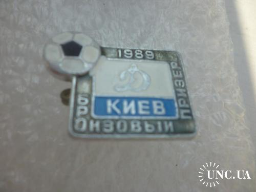 Футбол. Динамо Киев - бронзовый призер 1989