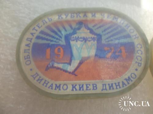 Футбол. Динамо Киев - чемпион и обладатель Кубка СССР-1974