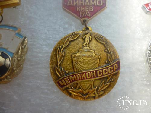 Футбол. Динамо Киев - чемпион и обладатель Кубка СССР - 1974