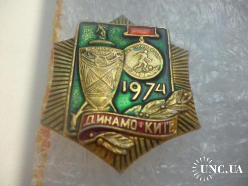 Футбол. Динамо Киев -  чемпион и обладатель Кубка СССР 1974