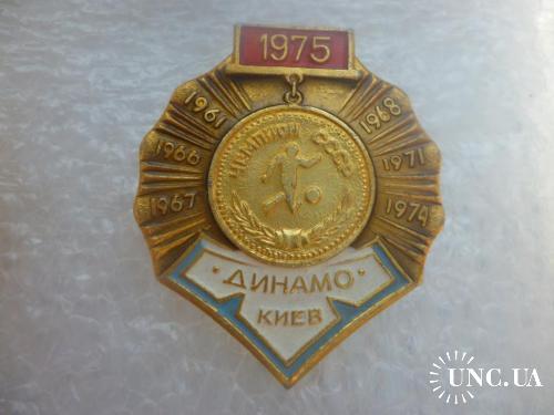 Футбол. Динамо Киев -  чемпион СССР - 1961, 1966, 1967, 1968, 1971, 1974. 2