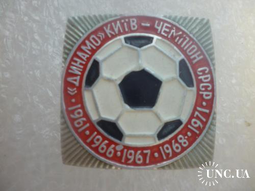 Футбол. Динамо Киев -  чемпион СССР - 1966, 1967, 1968, 1971