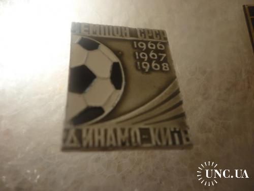 Футбол. Динамо Киев -  чемпион СССР - 1966, 1967, 1968