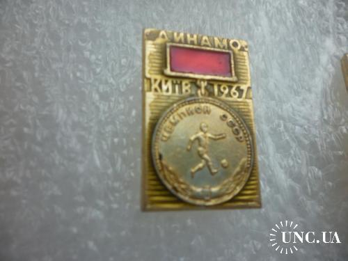 Футбол. Динамо Киев -  чемпион СССР -1967