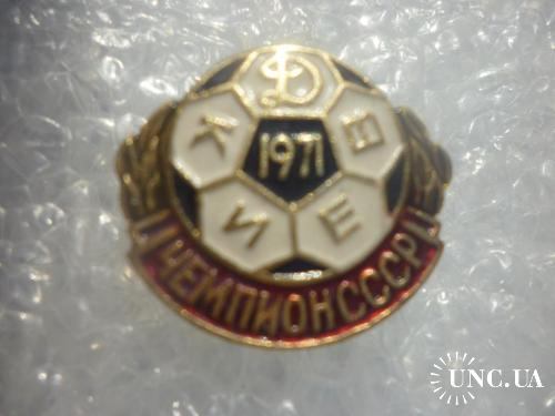 Футбол. Динамо Киев -  чемпион СССР - 1971