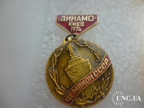 Футбол. Динамо Киев -  чемпион СССР -1974
