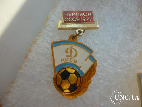 Футбол. Динамо Киев - чемпион СССР - 1977. 1