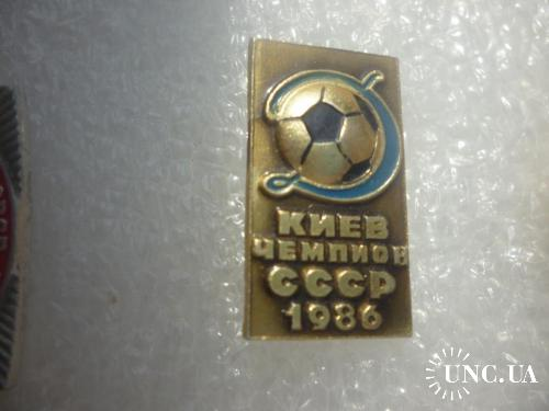 Футбол. Динамо Киев -  чемпион СССР - 1986