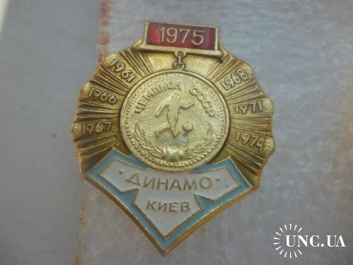Футбол. Динамо Киев -  чемпион СССР - 961, 1966, 1967, 1968, 1971, 1974. 1