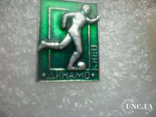 Футбол. Динамо Киев. Футболист (разновидность 2)