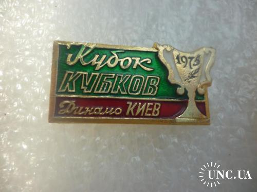 Футбол. Динамо Киев - Кубок Кубков 1975, 1