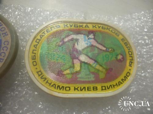 Футбол. Динамо Киев -  обладатель Кубка Кубков -1975