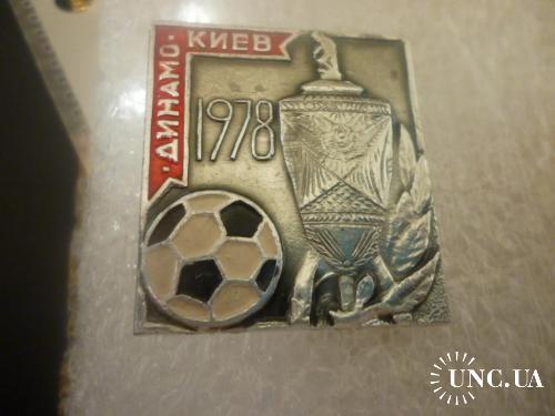 Футбол. Динамо Киев -  обладатель Кубка Кубков -1978