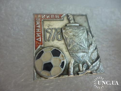 Футбол. Динамо Киев - обладатель Кубка СССР -1978