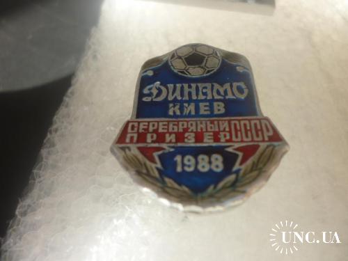 Футбол. Динамо Киев - серебряный призер 1988