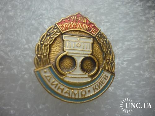 Футбол. Динамо Киев - Суперкубок-1975