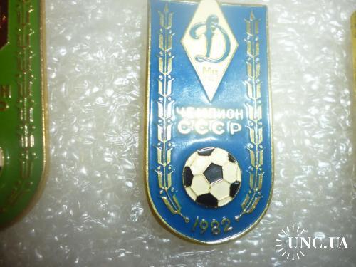 Футбол. Динамо Минск - чемпион СССР ( из серии )