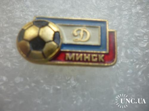 Футбол. Динамо Минск