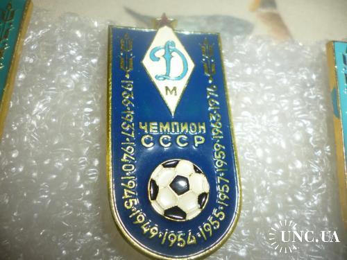 Футбол. Динамо Москва - чемпион СССР ( из серии )