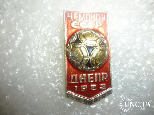 Футбол. Днепр Днепропетровск - чемпион СССР 1983 года
