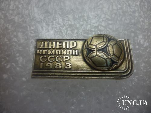 Футбол. Днепр Днепропетровск