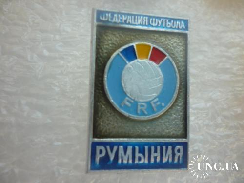 Футбол. Федерация футбола Румынии
