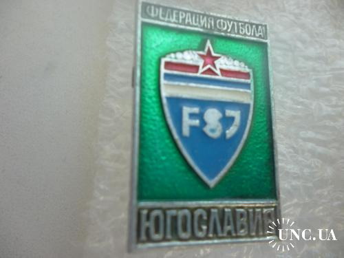 Футбол. Федерация футбола Югославии