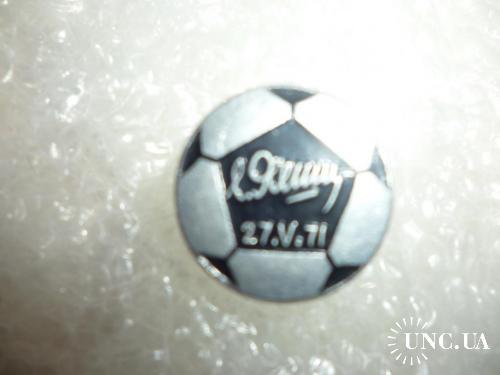 Футбол. Лев Яшин . 27.05.71