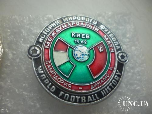 Футбол. Международный матч Динамо Киев - Сампдория Италия . Киев. 1962