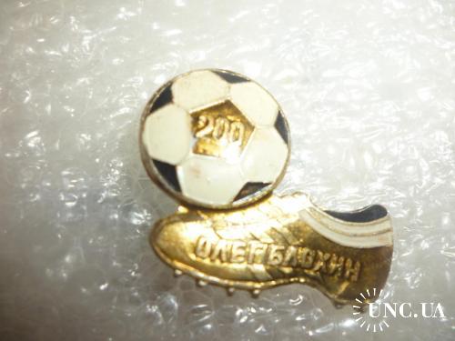 Футбол. О.Блохин. 200