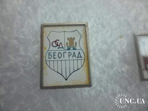 Футбол. ОСД, Белград, Югославия ( состояние далекое от идеала )