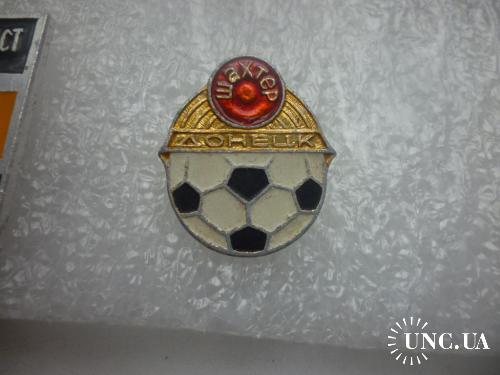 Футбол. Шахтер Донецк