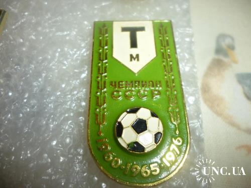 Футбол. Торпедо Москва - чемпион СССР ( из серии )