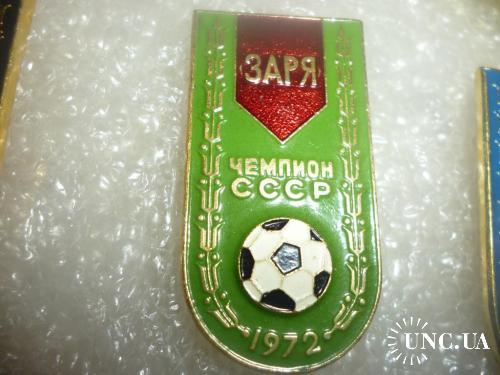 Футбол. Заря Луганск ( Ворошиловград ) - чемпион СССР ( из серии )